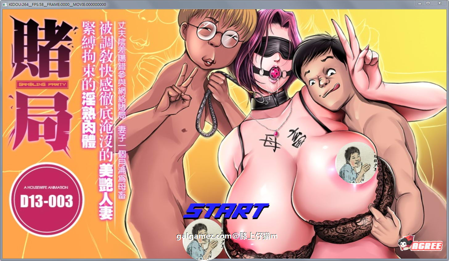 【母系3D/中文/全动态】赌局:被胁迫快感淹没的人妻!中文版+前作+6G动画全集【6.4G】