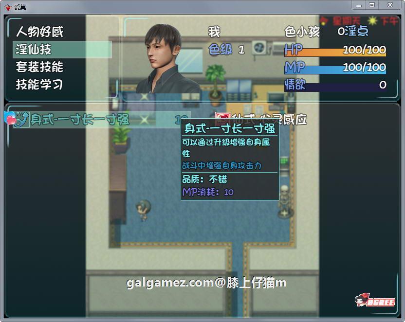 【国产RPG中文动态CG】爱巢!正式最终完结作弊版+攻略+CG【完结更新PC+安卓5G】 9