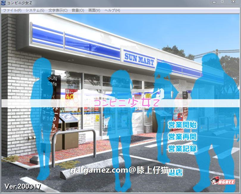 【大型SLG/经营/动态】少女便利店Z!KONT个人汉化版+全CG包【新汉化/全CV】【2.3G】