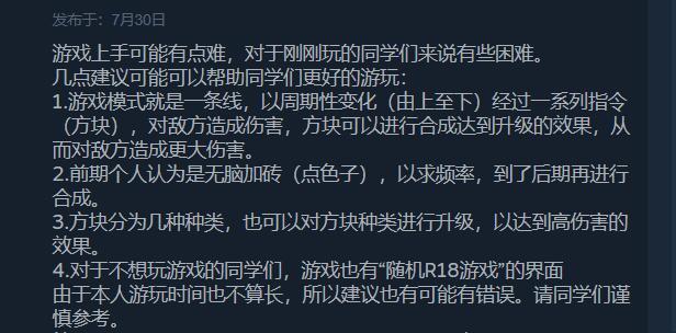 奇异之旅 V1.02 STEAM官方中文步兵版【500M/新作/全CV】 绅士电脑游戏-第10张