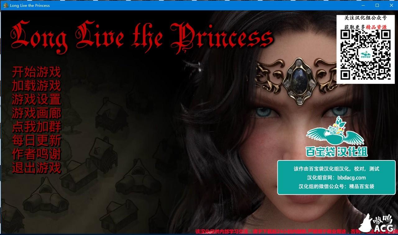 【欧美SLG/汉化/双版本】女王万岁! V0.32 精翻汉化版[PC+安卓]【2.9G】【佳作更新】