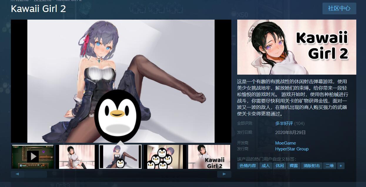 [ACT][H版元气骑士]Kawaii Girl 2! [FM][官方中文][步兵][全动态][650M] 7