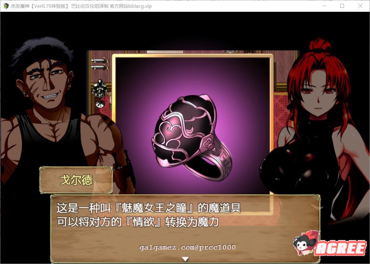 [RPG/正式版]赤发魔神-艾格妮丝 V1.00 DL完结正式版+V0.7汉化版[FM/百度][1.6G/完结] 6