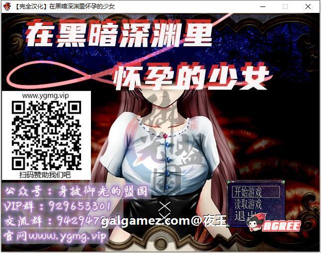 【探索养成RPG/汉化/战斗H】在黑暗深渊里孕育的少女!精翻汉化版【500M】 1