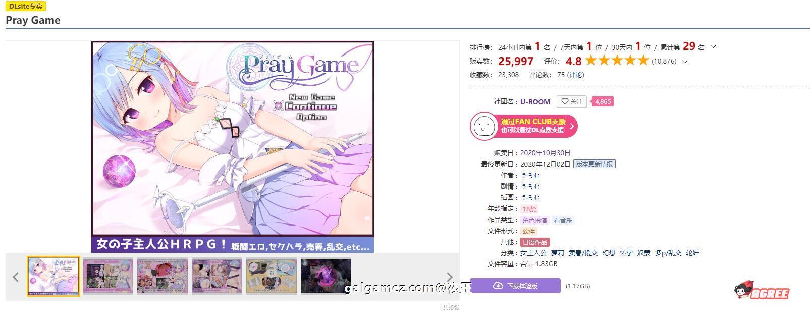 [超爆热RPG/汉化/动态]魔法少女之祈祷游戏!V2御光精翻汉化版+CG[PC+安卓/5G] 2
