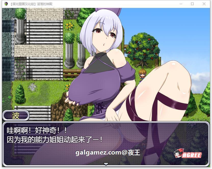 [日系RPG/汉化]米蕾诺和淫欲的神殿~意识改造的堕落旅途!精翻汉化版[百度][600M] 10