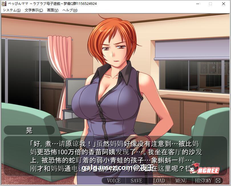 [母系拔作/汉化/CV]美丽妈妈~甜蜜母子性交游戏!云汉化版[百度][500M] 8