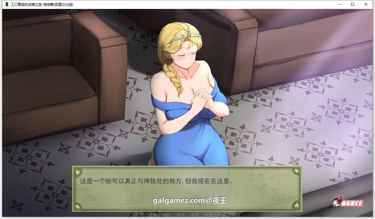 【沙盒养成/汉化/2D】エロ青蛙的逆袭之旅 精翻汉化完结版+全CG【新汉化/PC+安卓/1G】 10