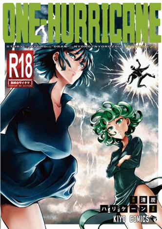 (C90) [Kiyosumi Hurricane (Kiyosumi Hurricane)] ONE-HURRICANE 4 (One Punch Man)