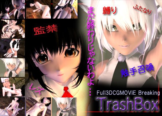 (同人ゲーム)[神天] TrashBox