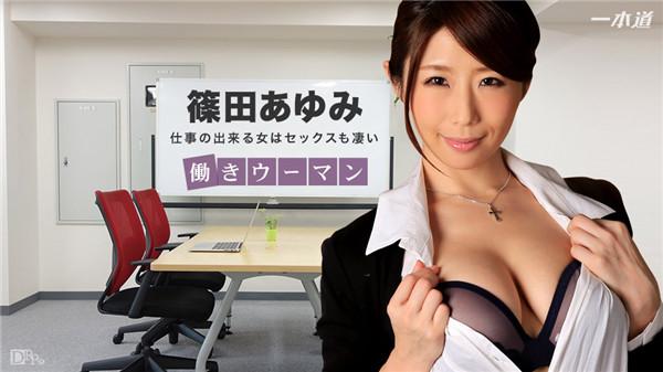 1pondo 080616_355 一本道 080616_355 働きウーマン〜仕事のデキる女はセックスも凄い〜篠田あゆみ